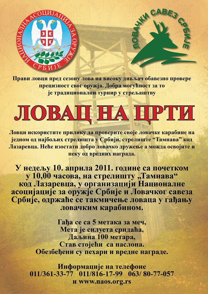 news: Plakat_A3_Lovac_april_2011--II[1].jpg